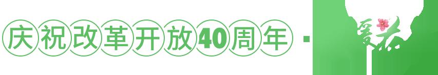 春暖花開——慶祝改革開放40周年