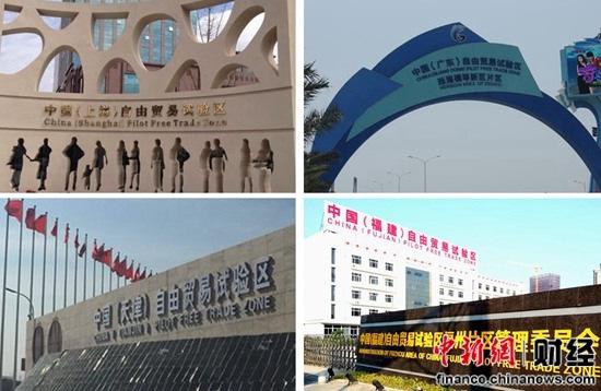 粤津闽三大自贸区挂牌 打造中国改革开放新高地 - mn - 文化产业 社会生活