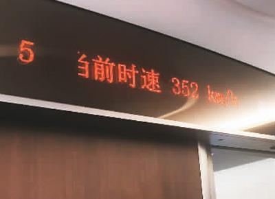 """京沪高铁首秀时速""""350""""(组图)"""