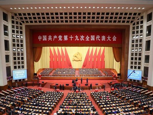 中國共產黨第十九次全國代表大會閉幕會在京舉行
