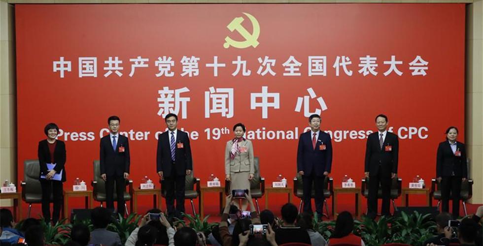 """十九大新聞中心舉行""""教育綜合改革""""集體採訪"""
