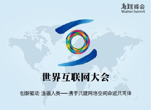 【專家談】世界互聯網大會為國際互聯網治理提供中國方案