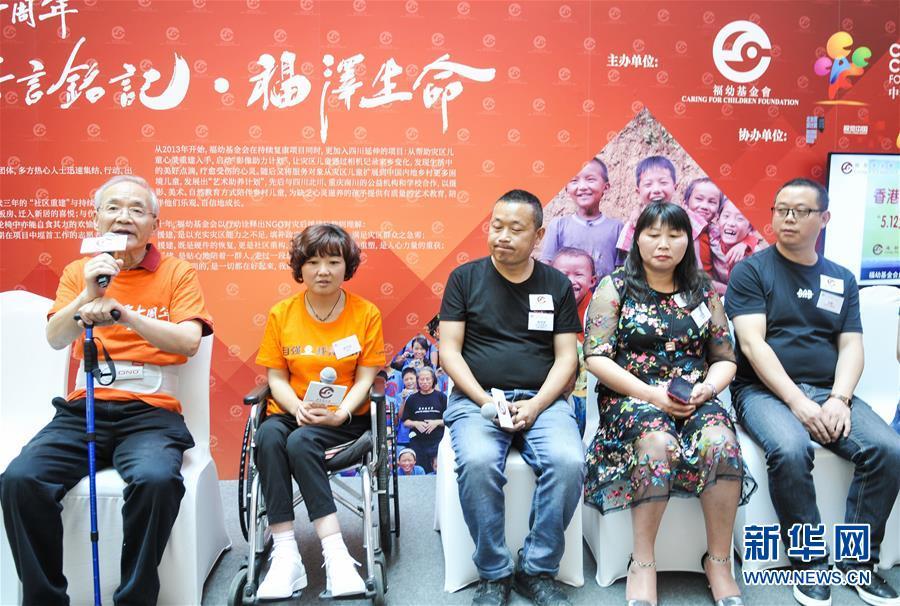 (XHDW·圖文互動)汶川地震十周年慈善展在成都開幕 回顧香港愛心人士捐助工作