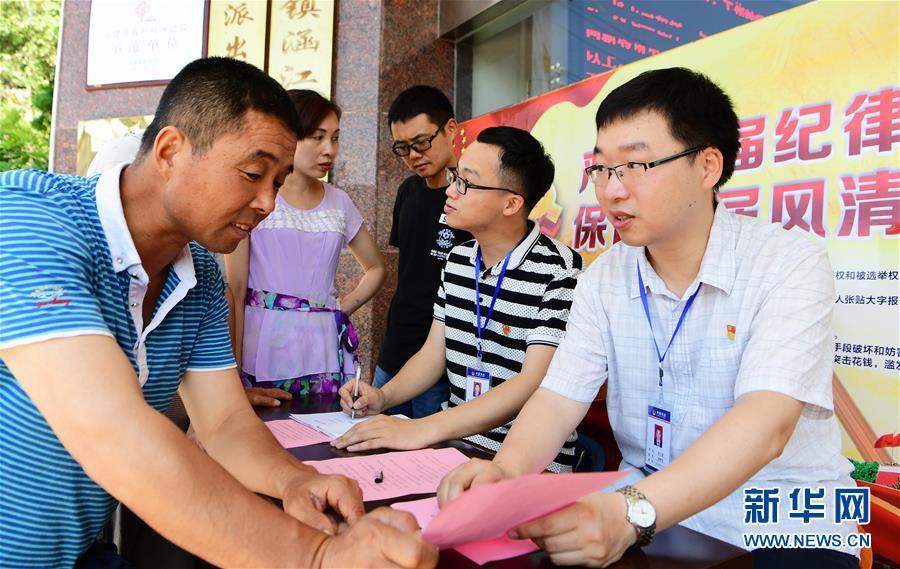 (社會)(1)福建寧德:村級換屆選舉 警示教育先行