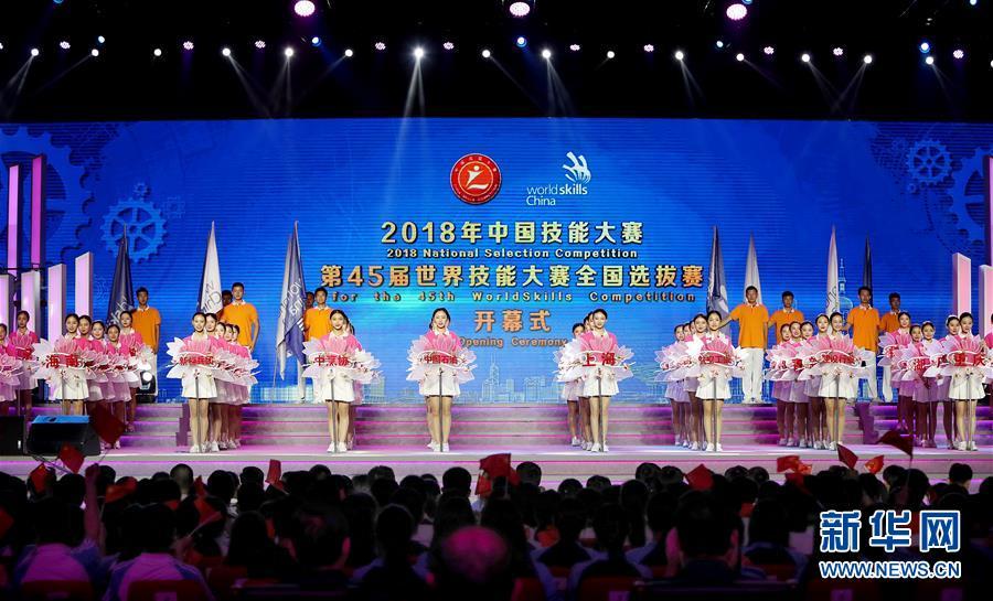 (社會)2018年中國技能大賽——第45屆世界技能大賽全國選拔賽在滬開幕
