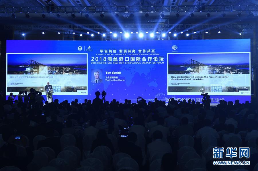 (社會)(1)2018海絲港口國際合作論壇在寧波舉行