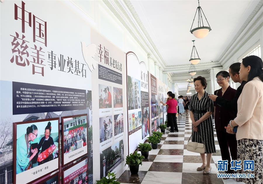 (社會)紀念中國福利會成立80周年大會在上海舉行