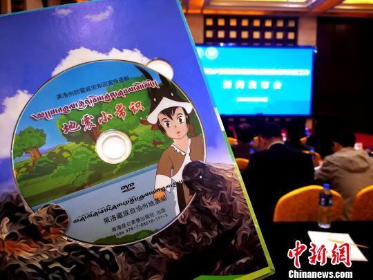 """青海打""""组合拳""""加大少数民族地区防震减灾科普(组图)"""