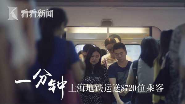 一分钟,上海会发生什么?(组图)