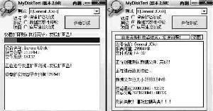 猫眼商城出售U盘 32G测试显示仅为3757MB 被质疑为虚假扩容盘