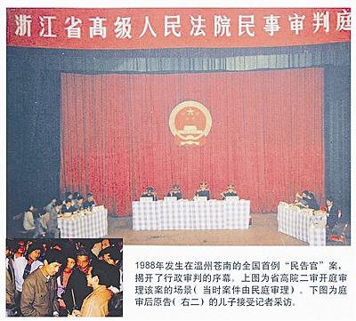 1988年,浙江省高院二审开庭审理发生在温州苍南的全国首例