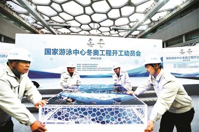 """""""水立方""""变身""""冰立方"""" 2020年7月完成改造("""