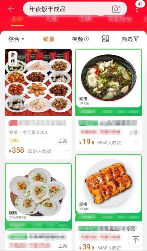 中国人每年必吃的这顿饭 承载多少故事与情感?(图)