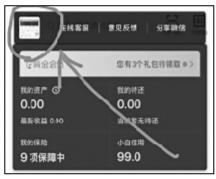 用户质疑系统自动保存截图侵犯隐私 京东金融APP回应(图)