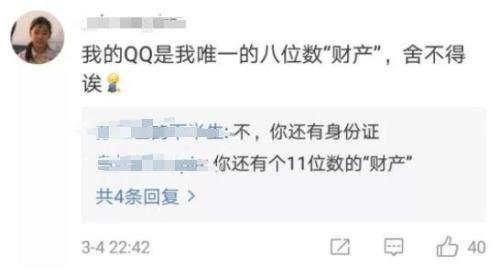 """QQ可注销了!我突然想听一听""""嘀嘀嘀嘀嘀嘀""""的声音(组图)"""