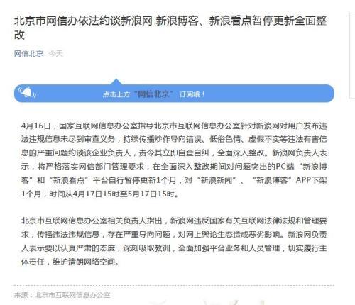 北京网信办约谈新浪网 新浪博客、看点 要求全面整改