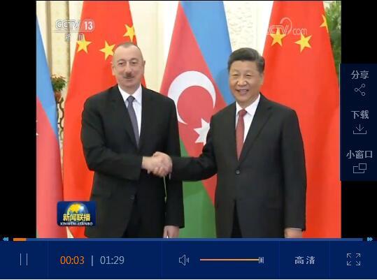 习近平会见阿塞拜疆总统