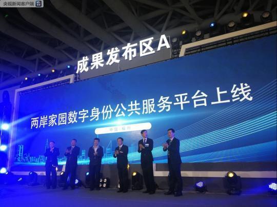 全国首个两岸家园数字身份公共平台上线 台湾居