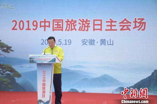 中国旅游日主会场活动黄山启幕 旅游安全文明《黄山倡议》发布