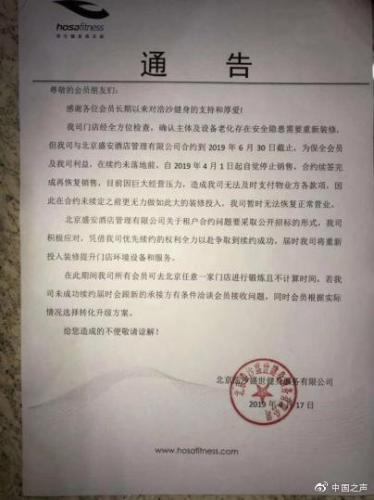 """浩沙健身多地撤店 集团董事体育长成""""老赖""""要跑路了吗?(图)"""