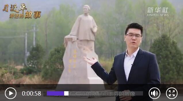 习近平讲述的故事:英雄母亲邓玉芬