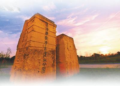 """中国良渚古城遗址申遗成功 传承历史文脉的""""接力长跑""""(图)"""