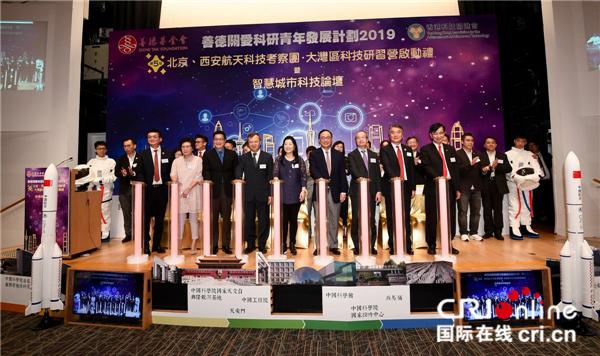 香港学生2019北京、西安航天科日本拟派遣巡逻船技考察团、大湾区科技研习营举行启动礼