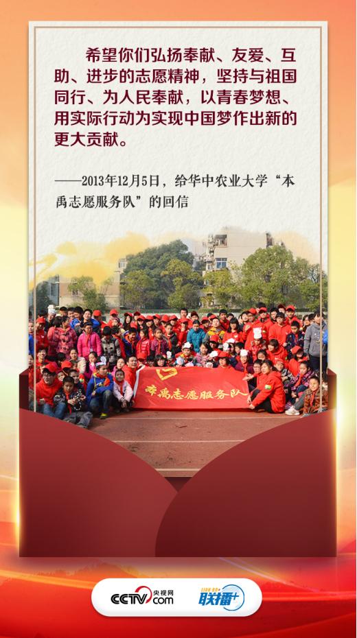 六张海报,聆听习近平对志愿者的殷殷寄语-中工新闻-中