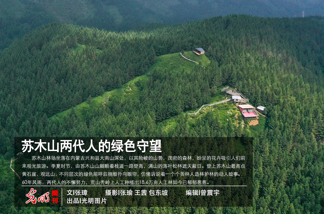 【新时代·幸福美丽新边疆】苏木山两代人的绿色