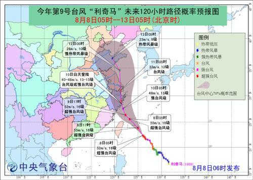 利奇马 变身超强台风 预计10日登陆中国浙江