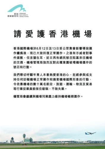 香港机管局发声明:请爱护香港机场 勿妨碍正常运作