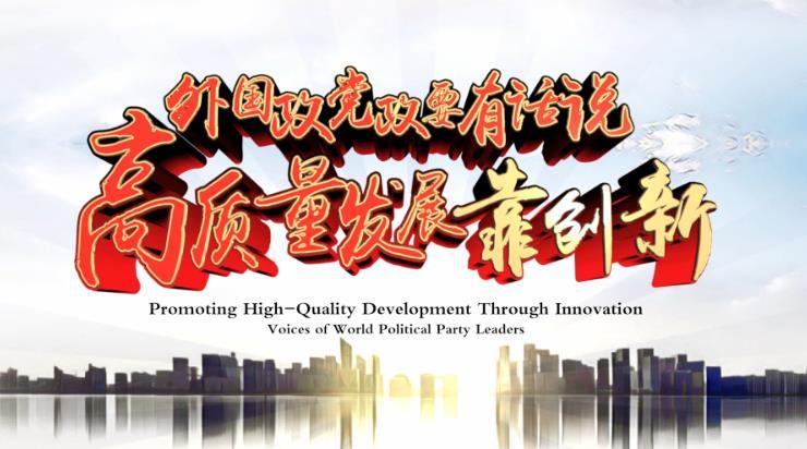 外国政党政要有话说――高质量发展靠创新