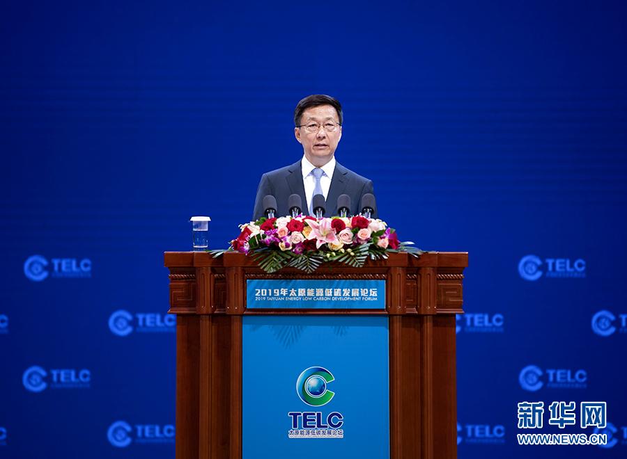 韩正出席2019年太原能源低碳发展论坛 宣读习近平主席贺信并发表