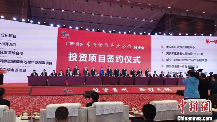 山海牵手 粤黔两省签约东西协作产业项目总投资
