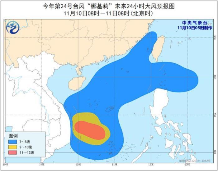 """台风""""娜基莉""""即将登陆越南南部 南海南部和中部仍有强风雨"""
