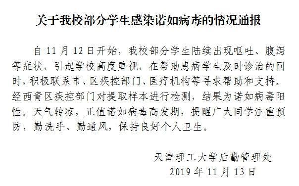 天津理工部分学生出现呕吐症状 经检测感染诺如病毒