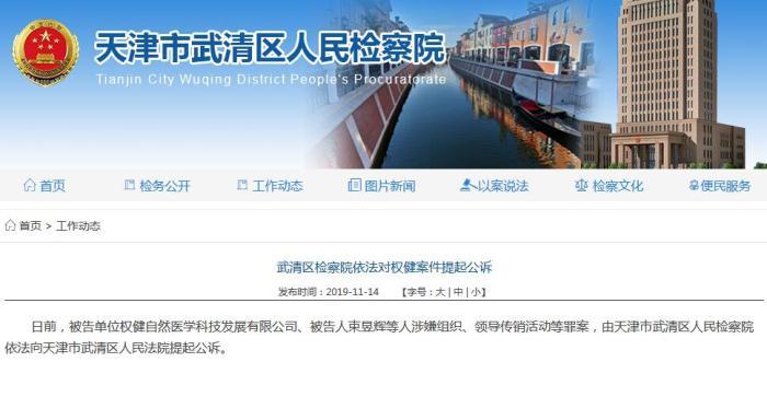 天津武清检方依法对权健案件提起公诉