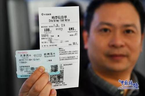2020年元旦和春运火车票都要在本月开抢啦!