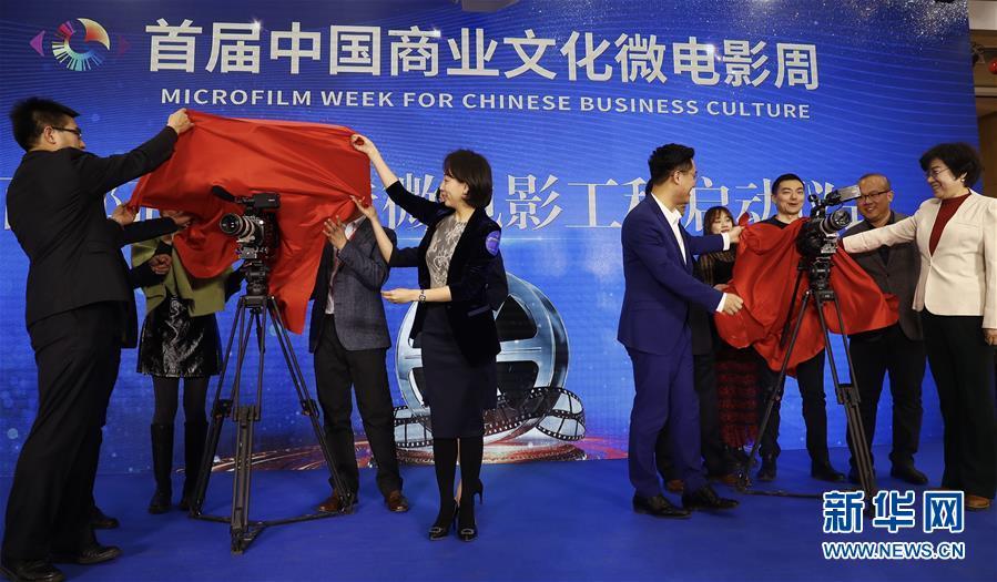 首届中国商业文化微电影周在京启动