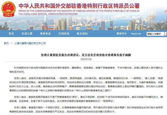 驻港公署驳美报告涉港谬论:美没资格对香港事务指手画脚