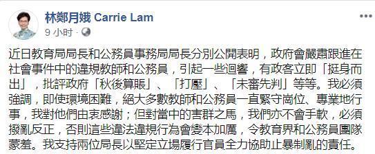 林郑月娥:对教师和公务员中的害群之马不会手软