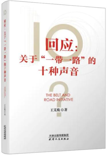 """《回应:关于""""一带一路""""的十种声音》在京发布"""