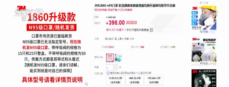 口罩涨价脱销 20只标价近千元 上海开展价格监督检查