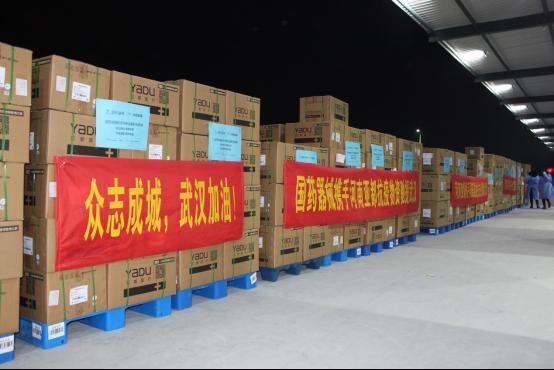 国药器械、河南亚都捐助290万件紧缺医用物资昨