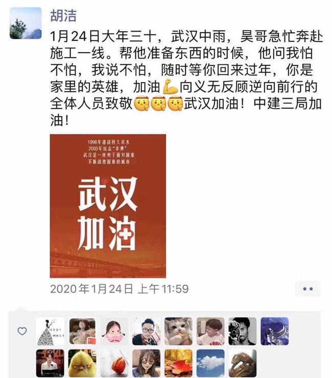 【连线武汉】抗击疫情保建设的一线夫妻档:同城相望两地书(组图)