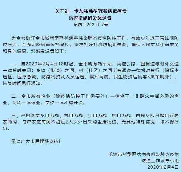 """干什么赚钱最快:浙江乐清开启""""封城""""模式 企业一律停工"""