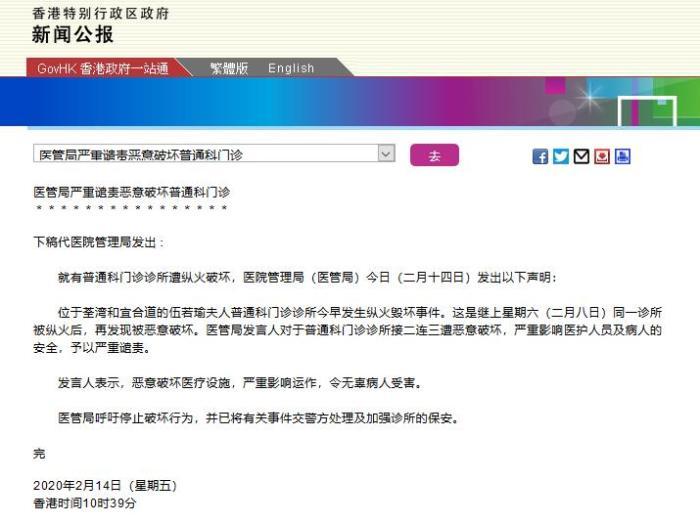 香港一普通科门诊诊所遭纵火破坏 医管局予以谴责