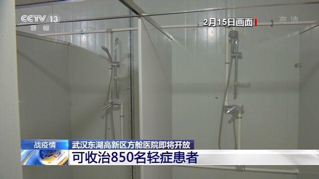 seo赚钱:战疫情丨武汉东湖高新区方舱医院即将开放