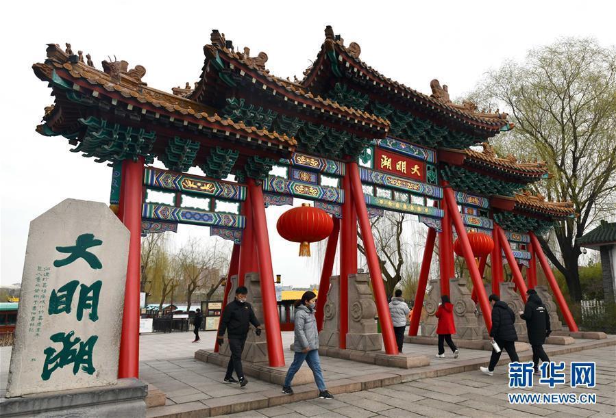 济南公园景区恢复开放