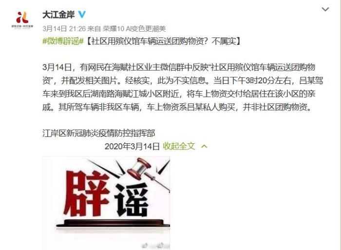 武汉江岸一社区用殡仪车运送团购物资?官方回应(图)